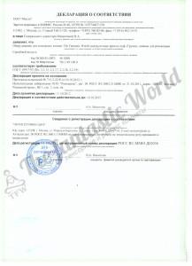Сертификат-декларация