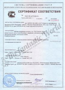 Сертификат мягкая среда