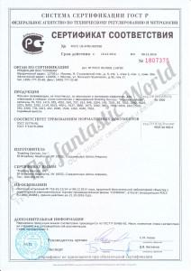 Сертификат Реабилитация