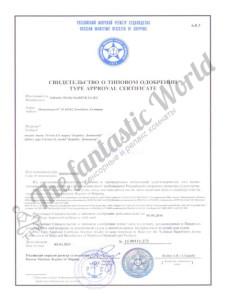 Сертификат Российского Морского Регистра Судоходства