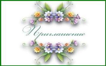priglashenie-004-3_20110107_1265552089
